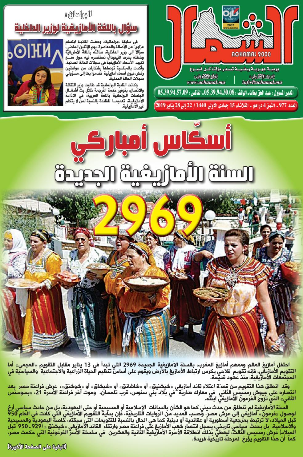 958f30222 Achamal n° 977 le 22 Janvier 2019 by Journal Achamal - issuu