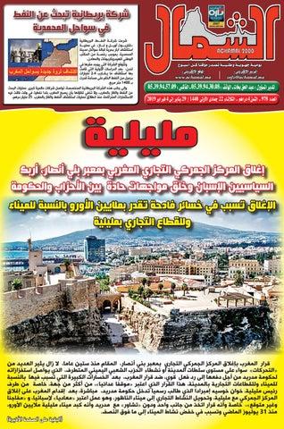 a687e5012a037 Achamal n° 978 le 29 Janvier 2019 by Journal Achamal - issuu