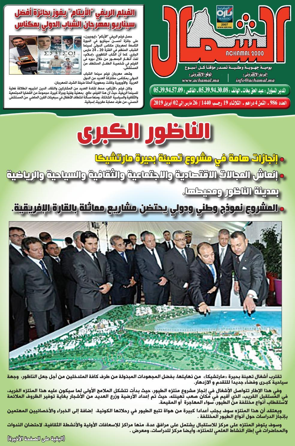 7f72804a28ebd Achamal n° 986 le 26 Mars 2019 by Journal Achamal - issuu