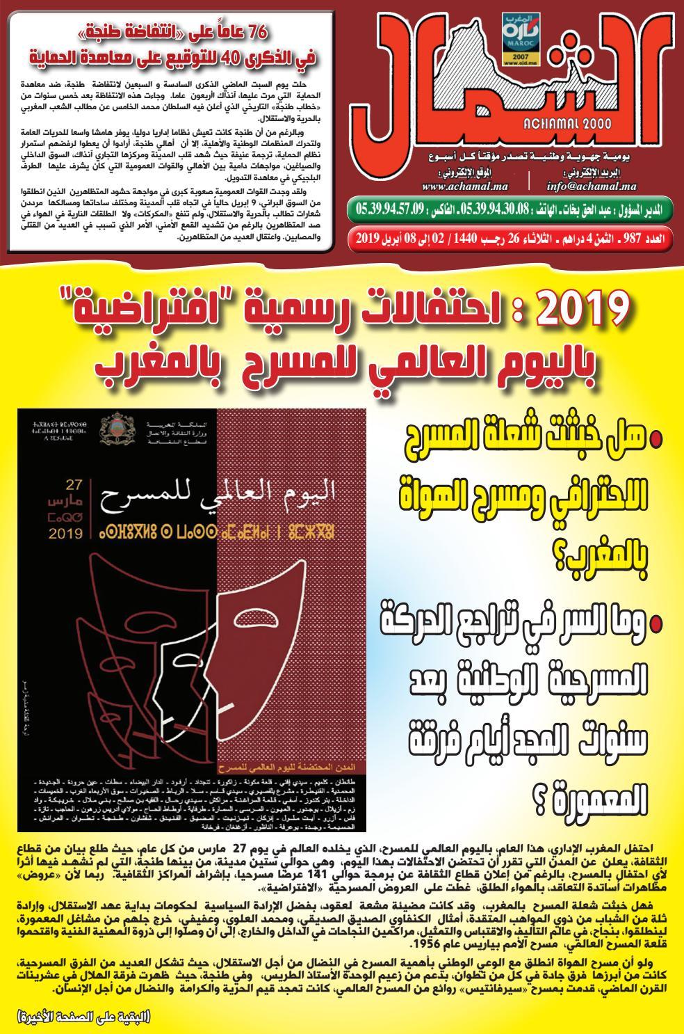 1497b6f5d Achamal n° 987 le 02 Avril 2019 by Journal Achamal - issuu