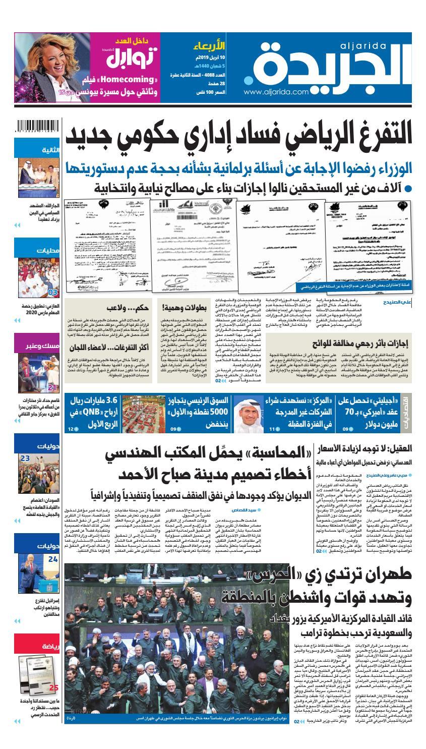f6692ff05 عدد الجريدة الاربعاء 10 أبريل 2019 by Aljarida Newspaper - issuu