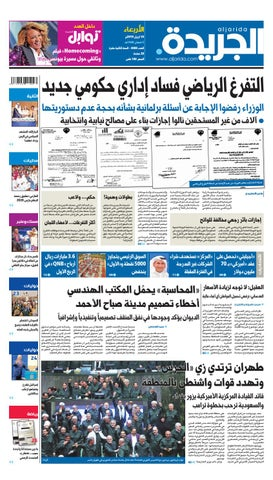 7a0144833 عدد الجريدة الاربعاء 10 أبريل 2019 by Aljarida Newspaper - issuu