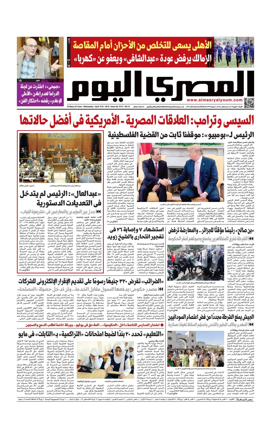 90e1532a0 عدد الاربعاء 10-04-2019 by Al Masry Media Corp - issuu