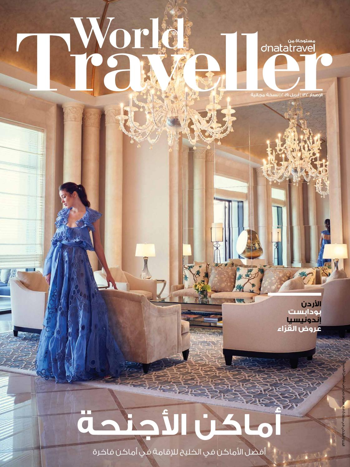 c5433c45a6d2f World Traveller - ARABIC - April 19 by Hot Media - issuu