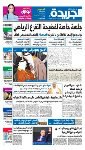 2b57582d0b2fd عدد الجريدة الخميس 11 أبريل 2019 by Aljarida Newspaper - issuu