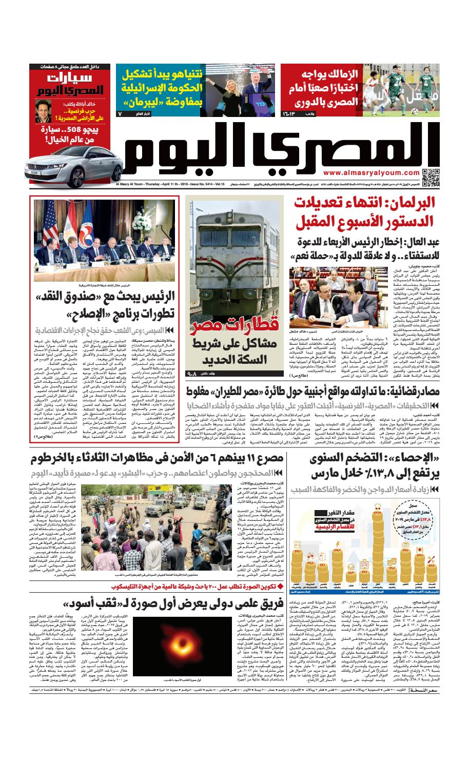 8bc514ac0 عدد الخميس 11/4/2019 by Al Masry Media Corp - issuu
