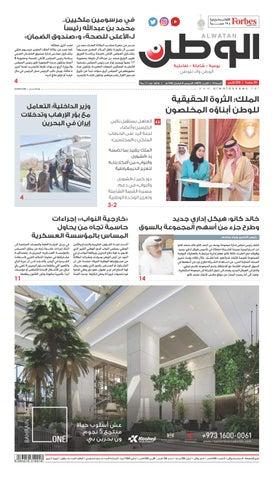 f1e9ad009  محمد بن عبداهلل رئيسًا لـ«األعلى للصحة» و«صندوق الضمان»