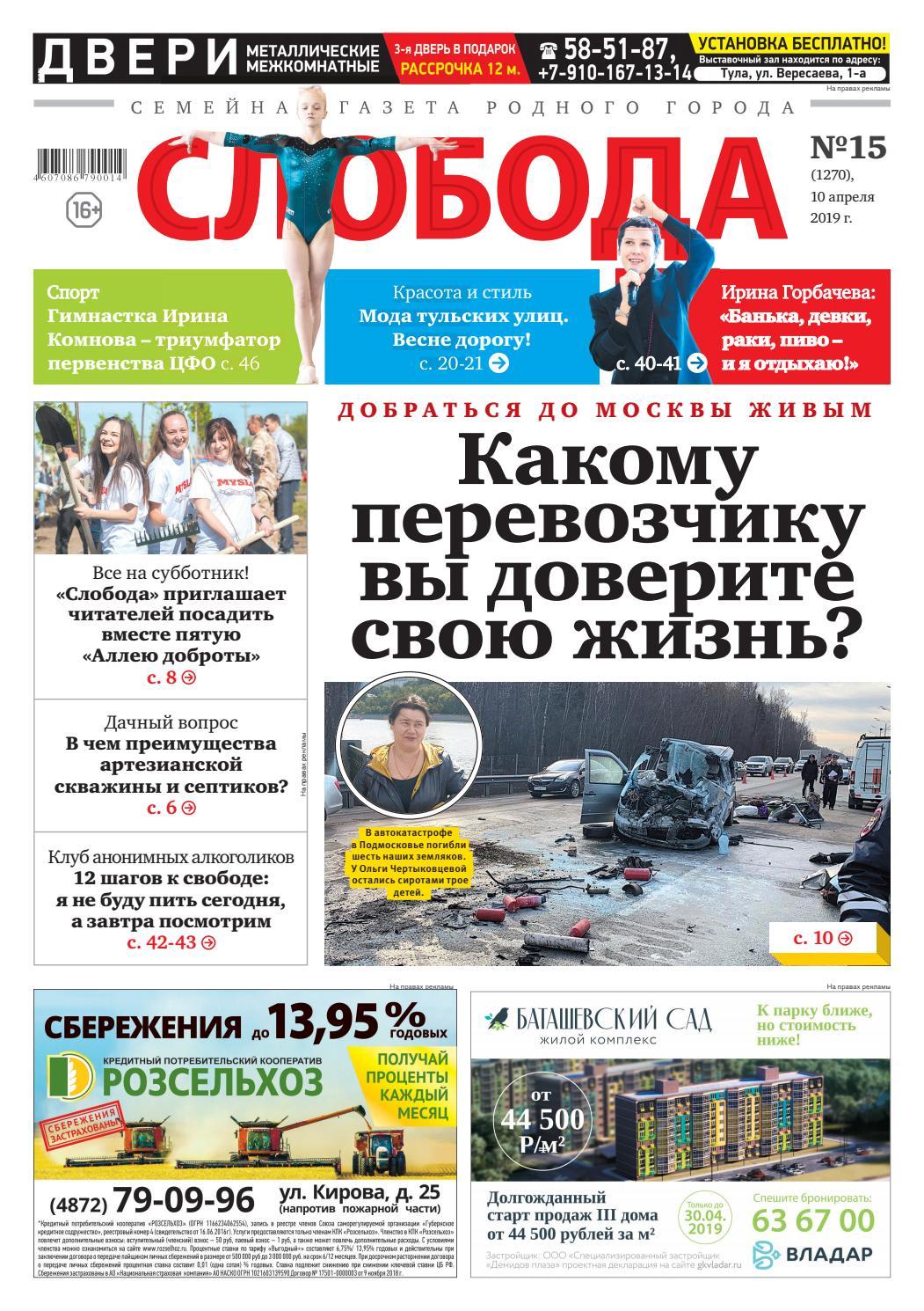 f5275f75d Слобода №15 (1270): Какому перевозчику вы доверите свою жизнь? by Газета