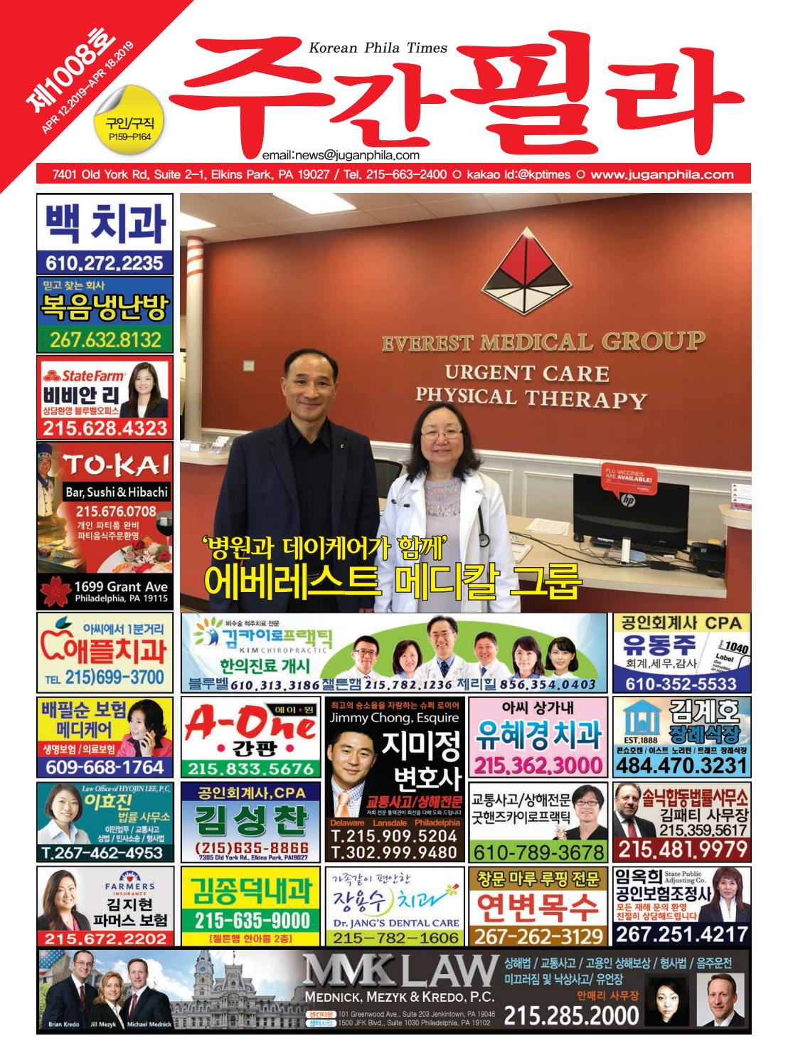 022a1b96773 Korean Phila Times Vol 1008 April 12th 2019 by Korean Phila Times - issuu