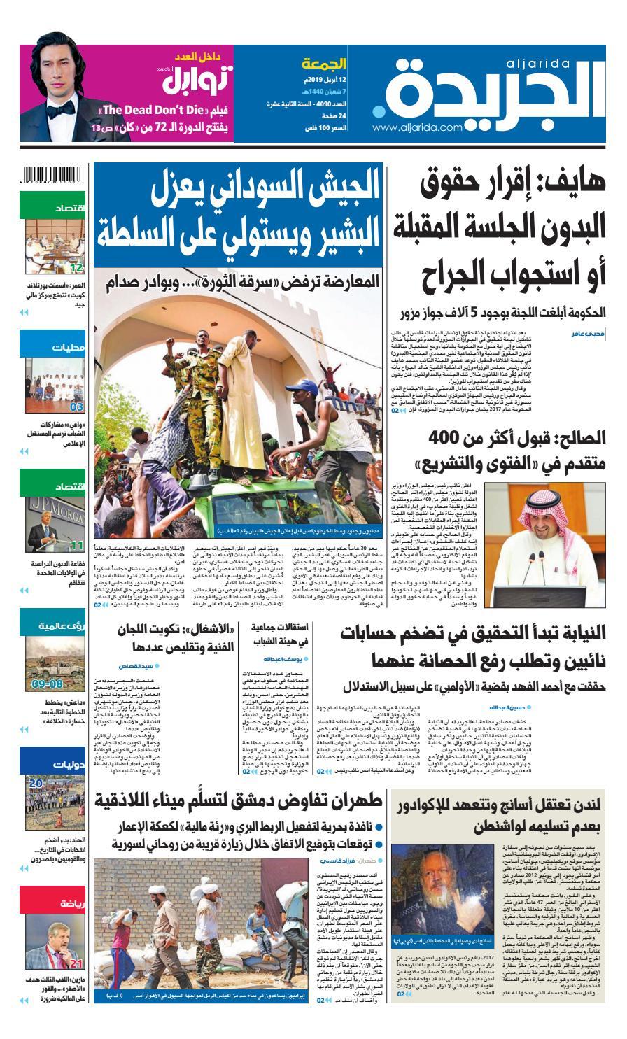 b10681789 عدد الجريدة الجمعة 12 أبريل 2019 by Aljarida Newspaper - issuu