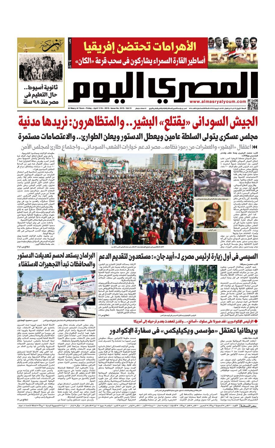 4a5a6089a8358 عدد الجمعة 12 4 2019 by Al Masry Media Corp - issuu