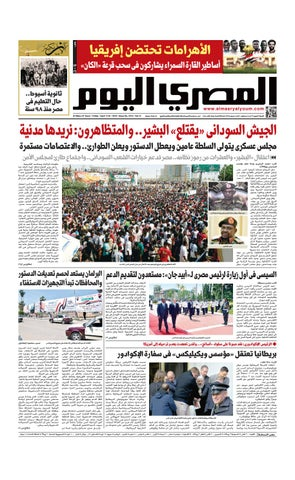 ac8c6a162 عدد الجمعة 12/4/2019 by Al Masry Media Corp - issuu