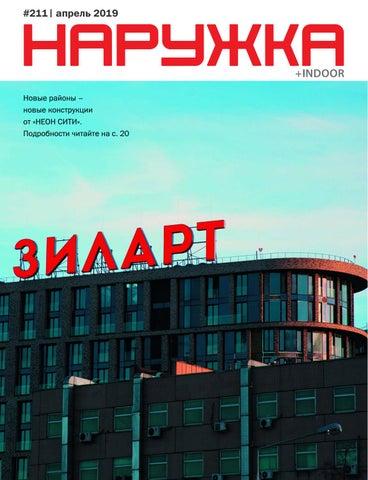 47846c57035c64 Shopping Center Forum Magazine 04/2019 by Shopping Center Magazine ...
