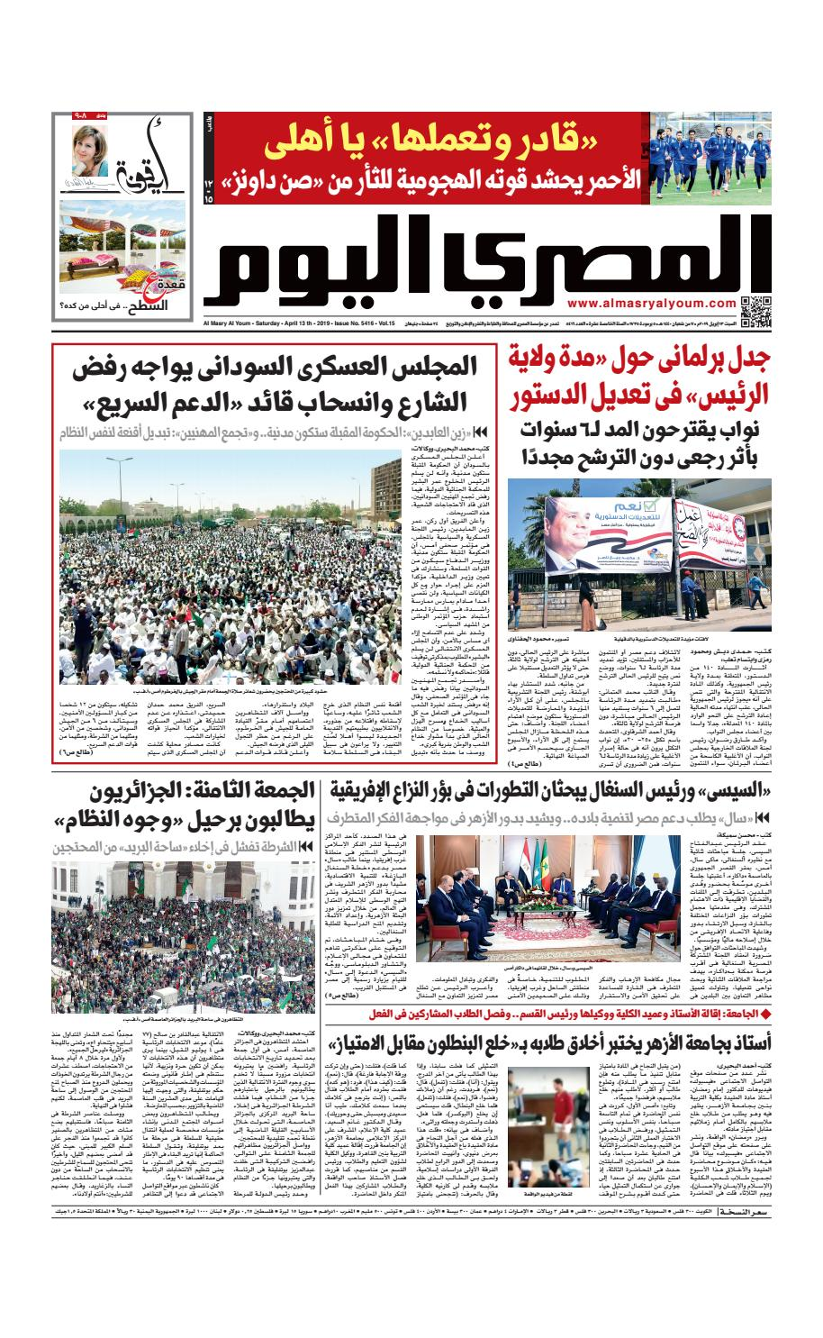 b171ccb6e عدد السبت 13-04-2019 by Al Masry Media Corp - issuu