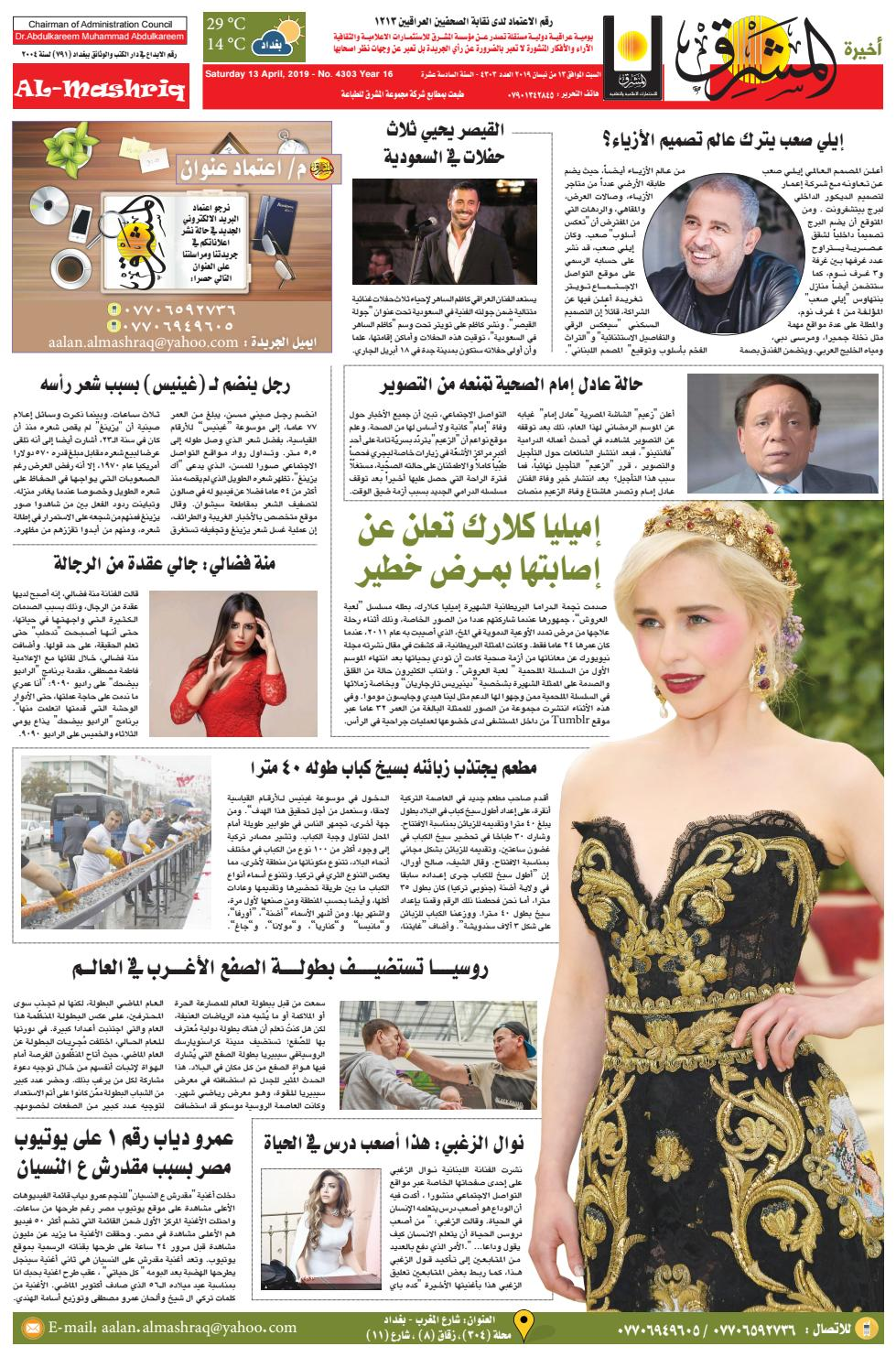 4303 Almashriqnews By Al Mashriq Newspaper Issuu