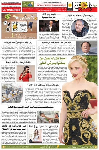 5c87dddc8 4303 AlmashriqNews by Al Mashriq Newspaper - issuu