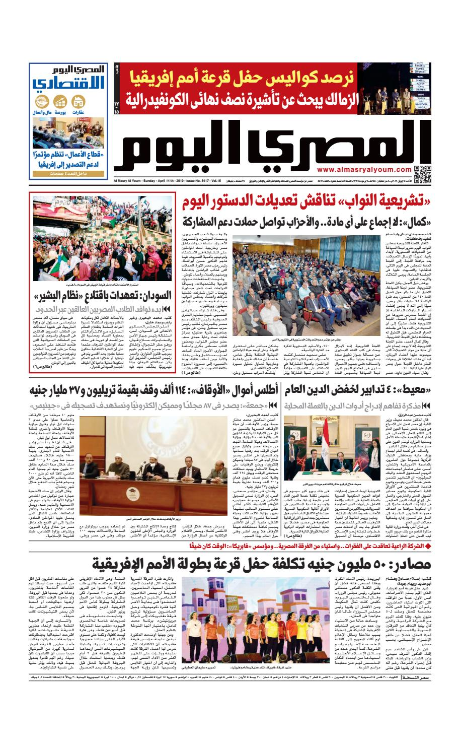 ff3076001a1df عدد الاحد 14-04-2019 by Al Masry Media Corp - issuu