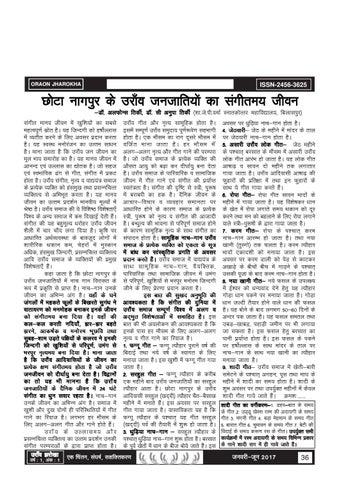 Page 32 of Chhotanagpur ke Oraon Janjatiyon ka sangeetmay jivan by Dr. Alphonse Tirkey