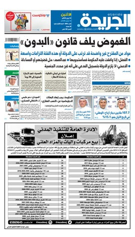 02dcfc50c عدد الجريدة الأثنين 15 أبريل 2019 by Aljarida Newspaper - issuu