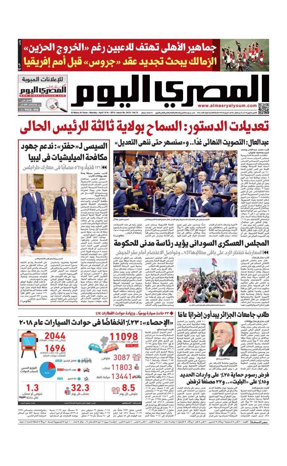 044e8d664 عدد الاثنين 15/4/2019 by Al Masry Media Corp - issuu
