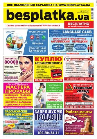 2d5c09dfc05a Besplatks #15 Харьков by besplatka ukraine - issuu