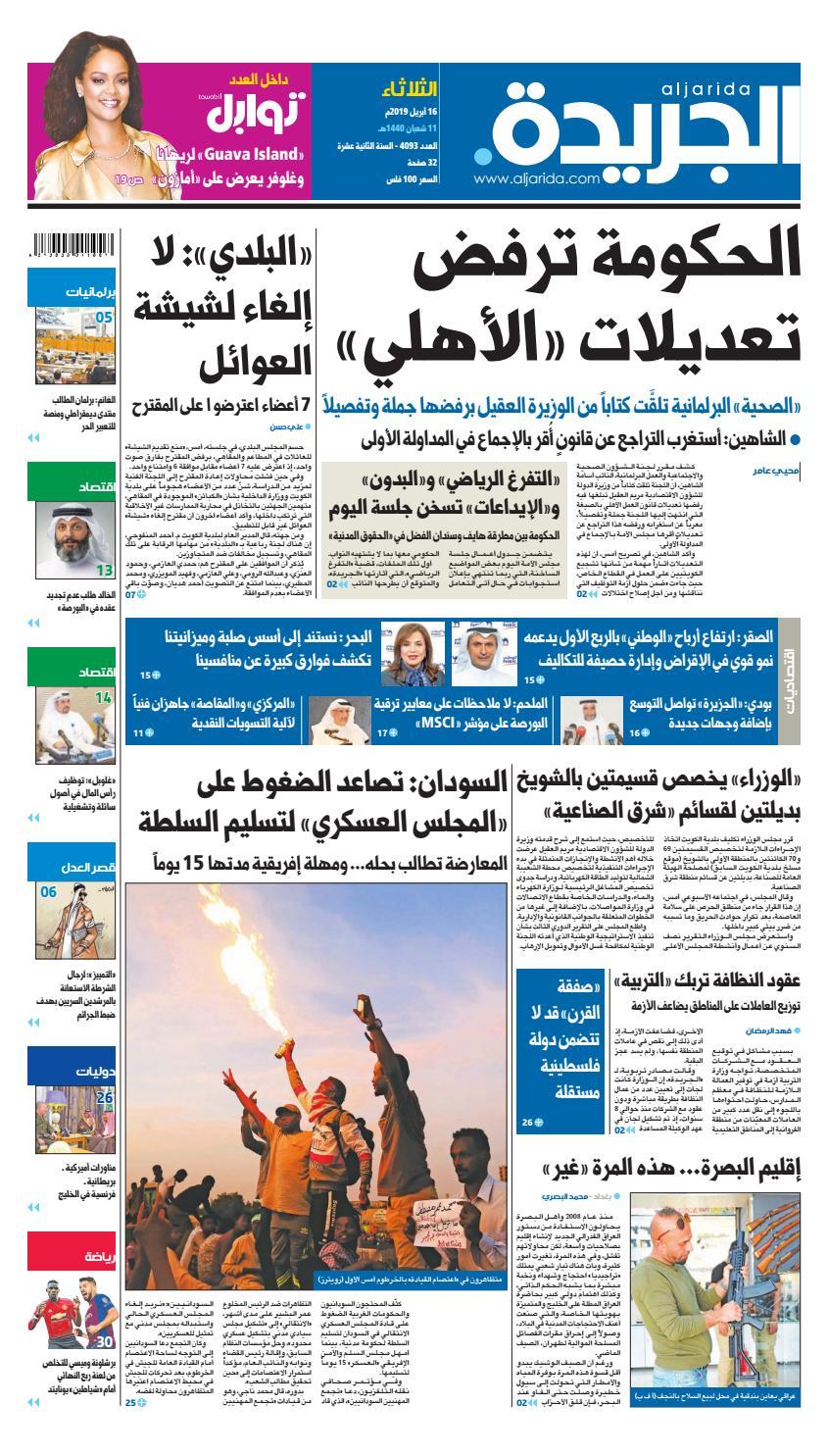 b26829be3 عدد الجريدة الثلاثاء 16 أبريل 2019 by Aljarida Newspaper - issuu