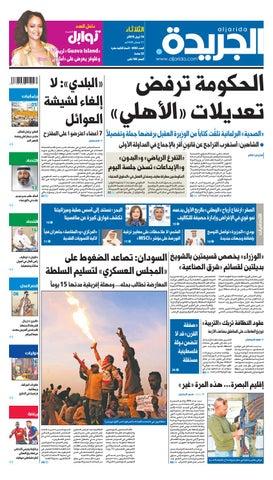 fcf1bac3c9b31 عدد الجريدة الثلاثاء 30 أبريل 2019 by Aljarida Newspaper - issuu
