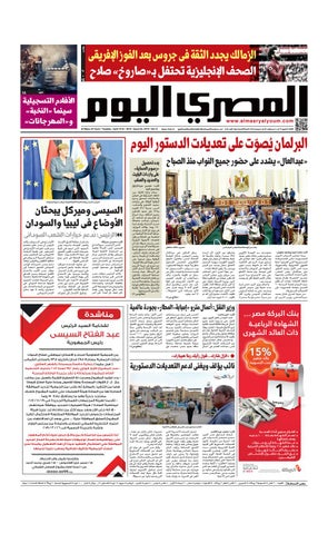 4dd828c31 عدد الثلاثاء 16-04-2019 by Al Masry Media Corp - issuu