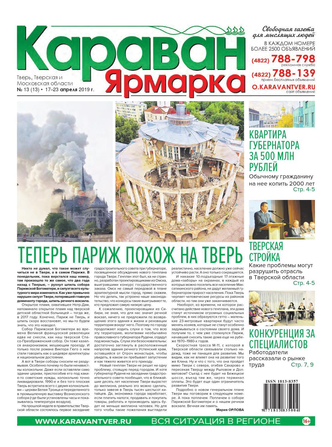 1c87bfe3893 Газета Караван Ярмарка №13 2019 by Karavan Business - issuu