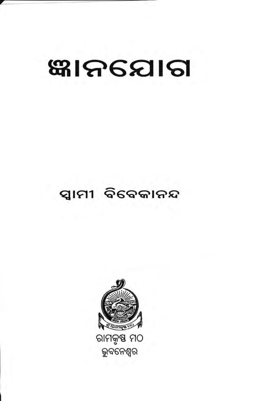 Jnana Yoga Swami Vivekananda Odia by vivekanandaodia - issuu