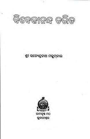 Vivekananda Charita Odia by vivekanandaodia - issuu