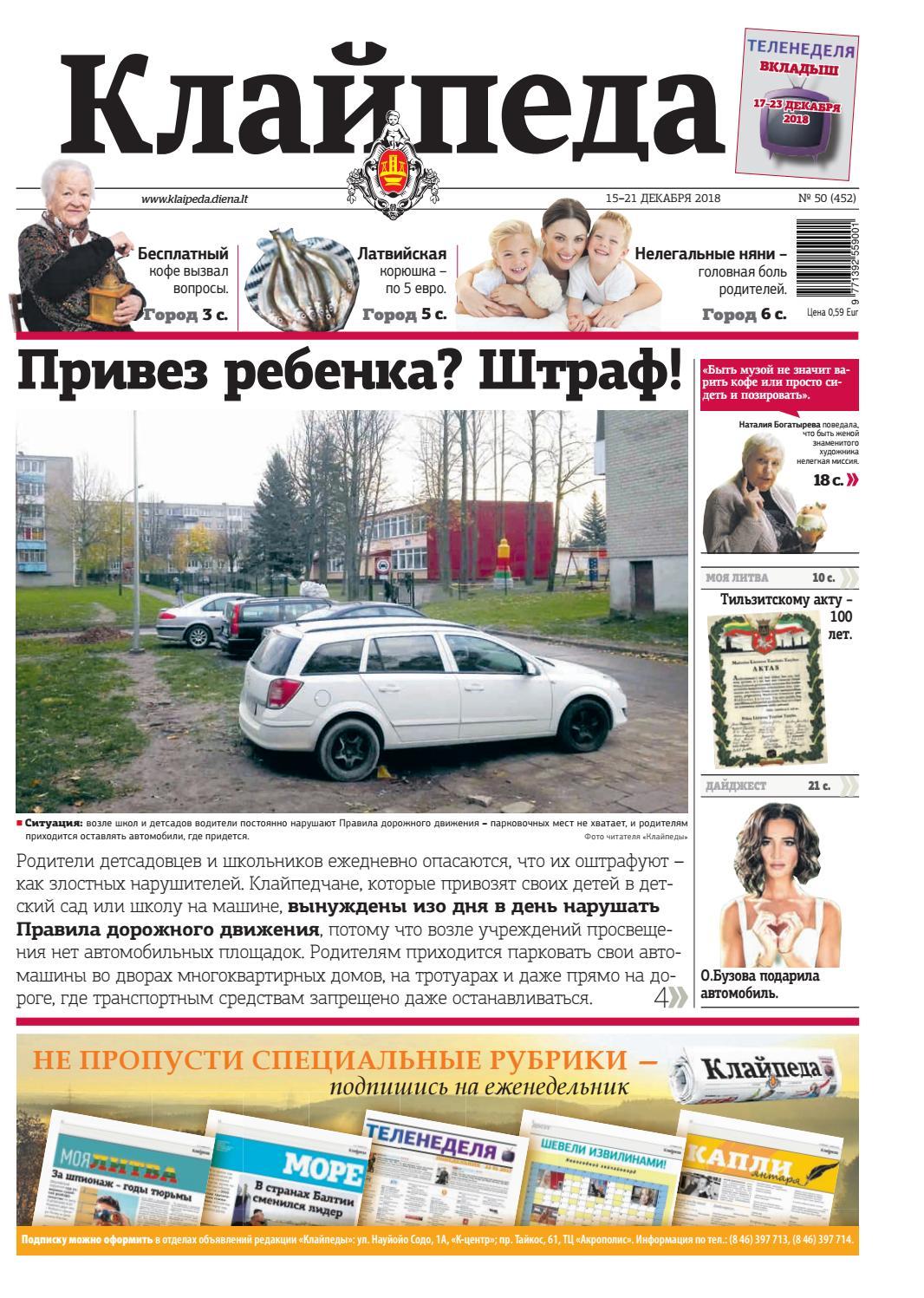 fa6990900 2018-12-15 Klaipėda RUS by Diena Media News - issuu
