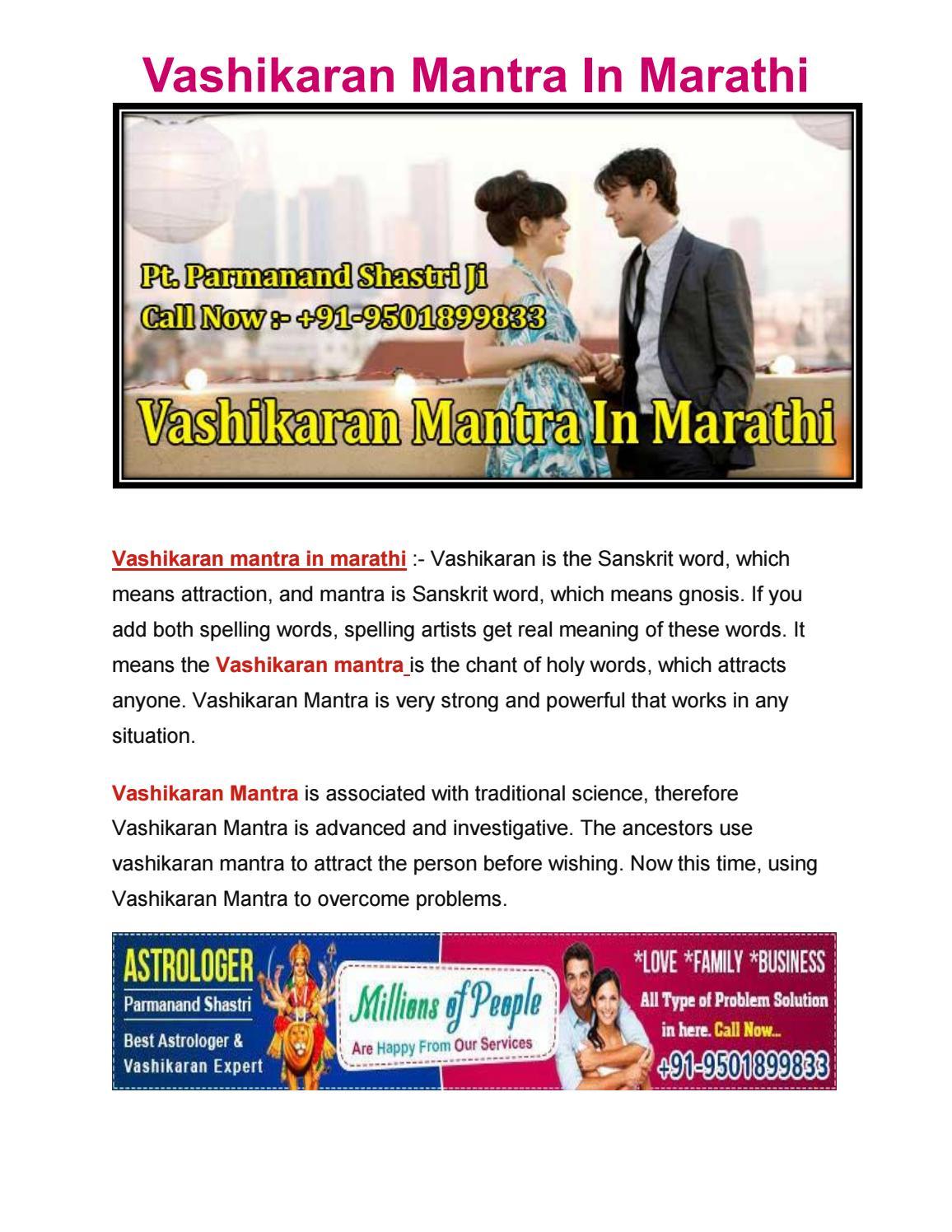 Vashikaran mantra in marathi | 100% Guarantee | +91