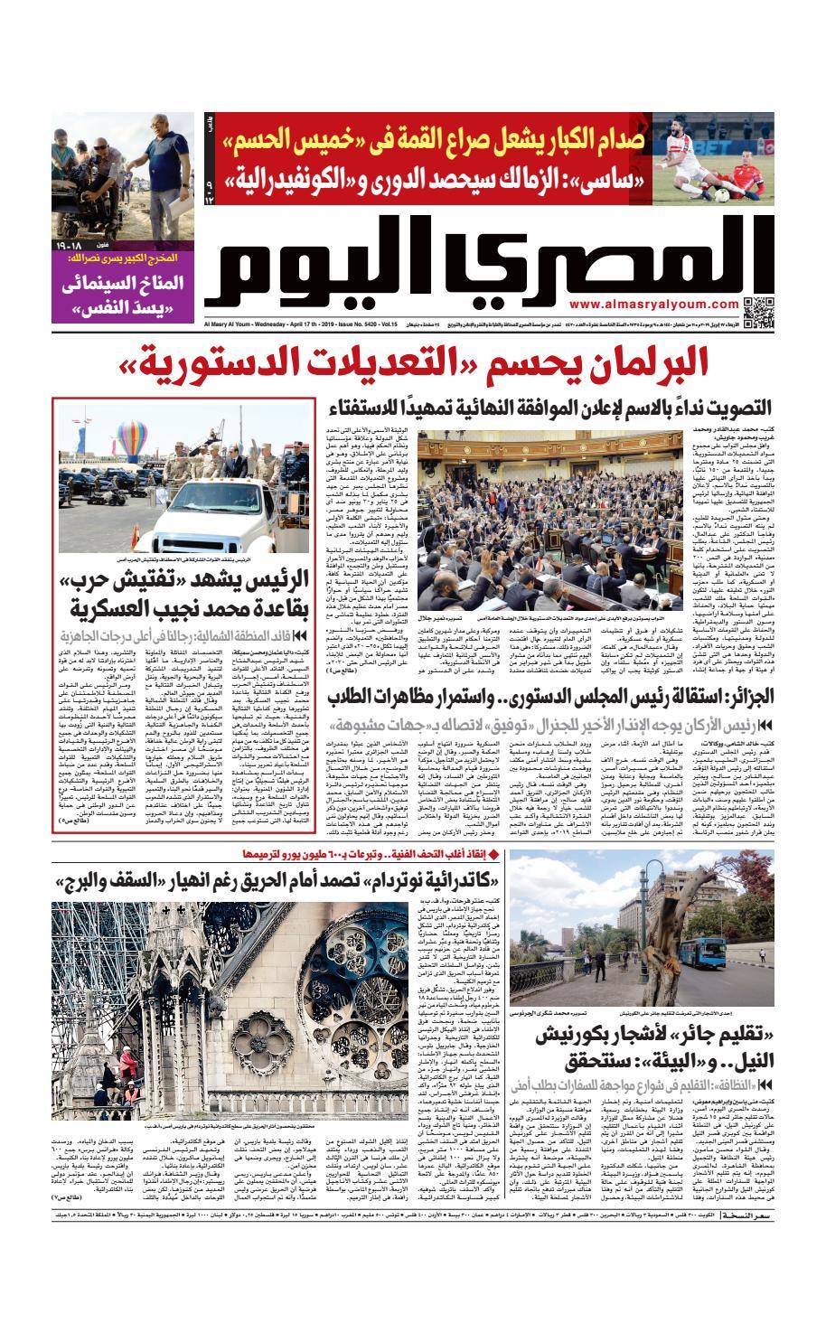 55e38bb2fc1b9 عدد الاربعاء 17-04-2019 by Al Masry Media Corp - issuu