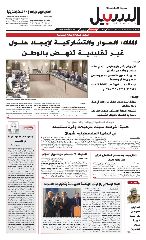 966706b2b8693 عدد الأربعاء 17 نيسان 2019 by Assabeel Newspaper - issuu