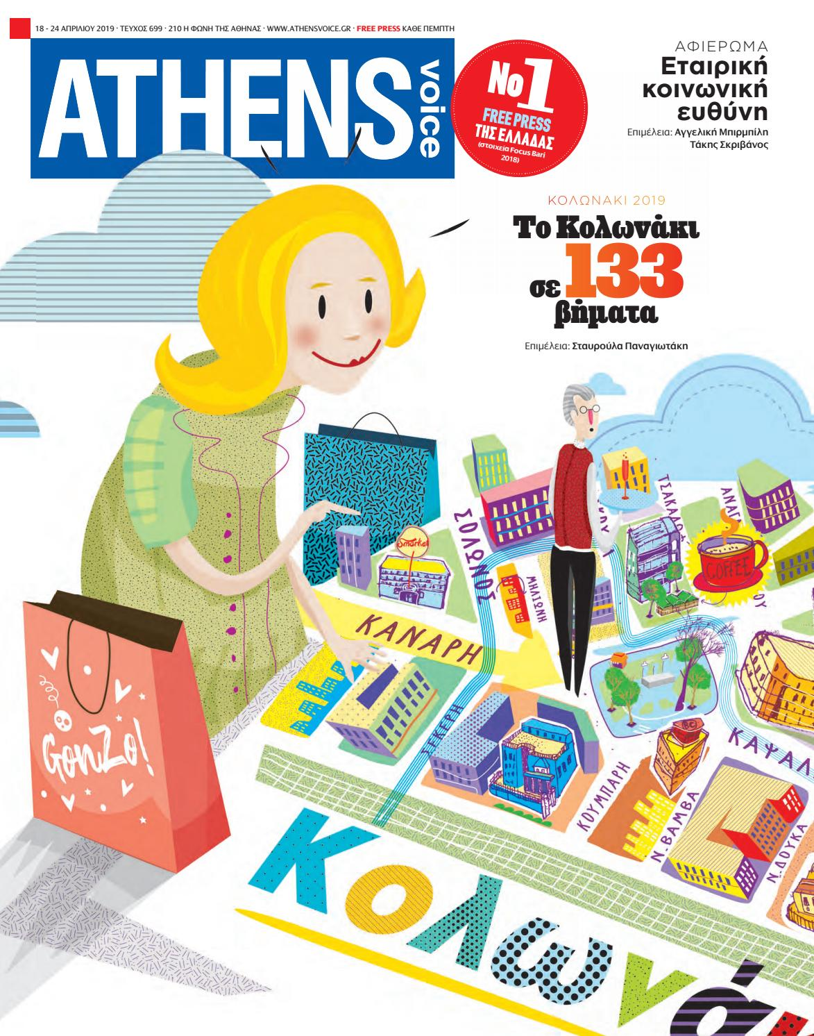 48f4408b1669 Athens Voice 699 by Athens Voice - issuu
