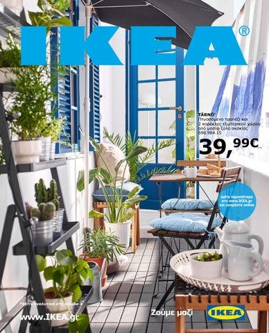 ace6e59d9d0 ΙΚΕΑ κατάλογος 2019. Προσφορές για σπίτι & κήπο. Έπιπλα, διακόσμηση