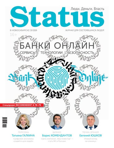 0f498eb4239 бизнес-журнал Status - новости и статьи по теме