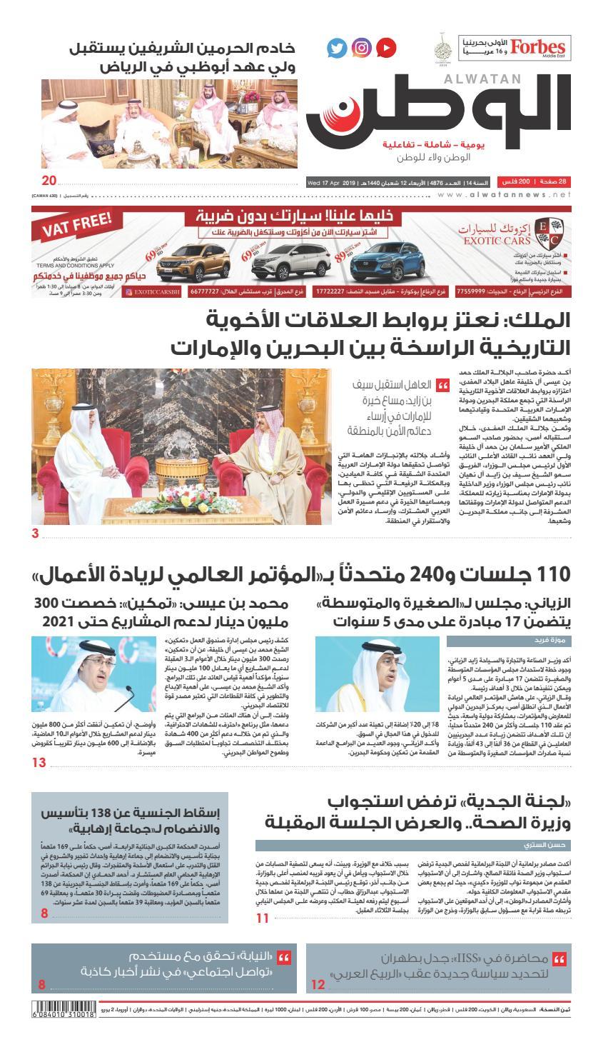 290b7d5a7 Alwatan 17 APR 2019 by Alwatan_BH - issuu