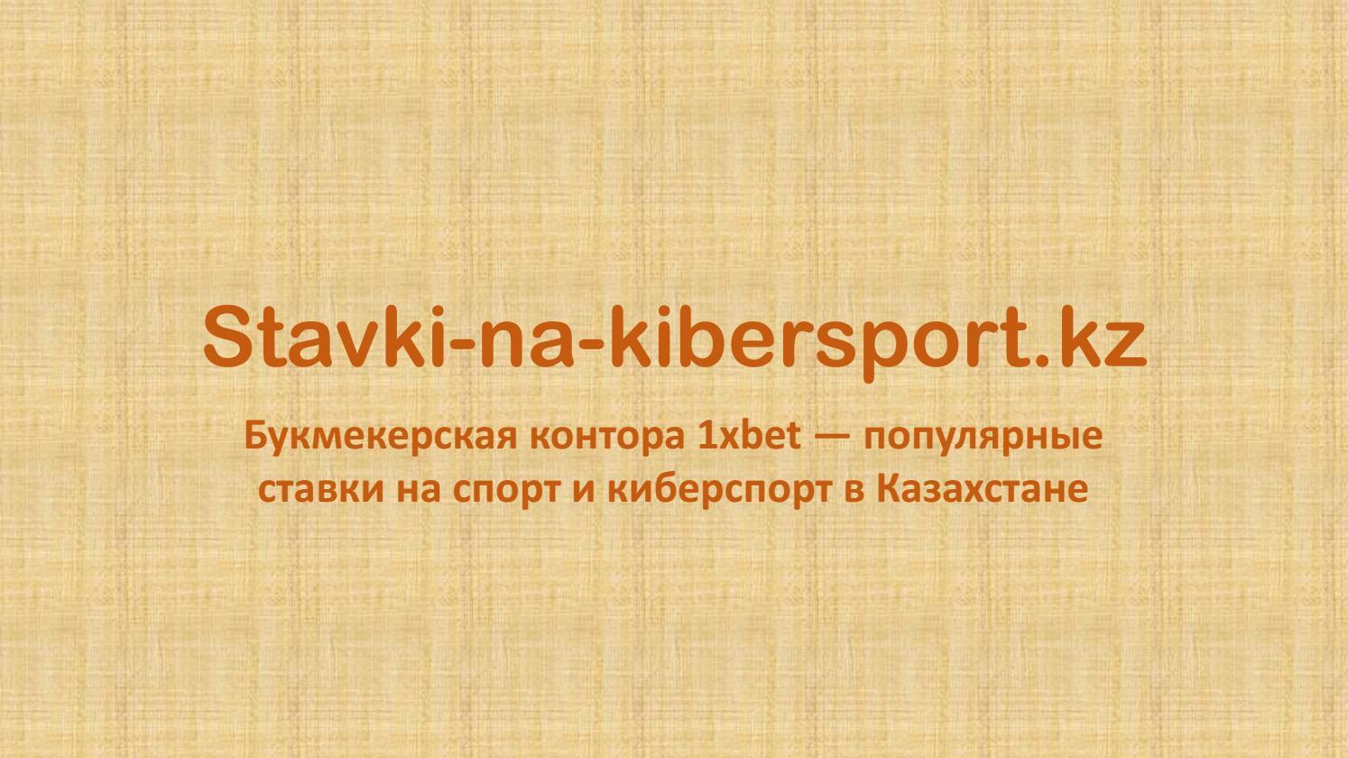 букмекерская контора казахстан ставки на спорт