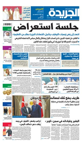 5963a97ee7c88 عدد الجريدة الخميس 18 أبريل 2019 by Aljarida Newspaper - issuu