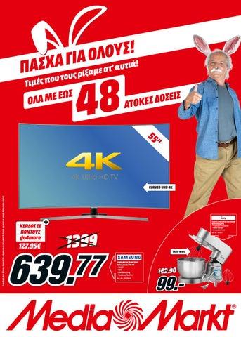3156547ef4d Mediamarkt φυλλάδιο με προσφορές σε ηλεκτρικές & ηλεκτρονικές συσκευές