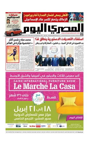 fb7db49ea عدد الخميس 18/4/2019 by Al Masry Media Corp - issuu