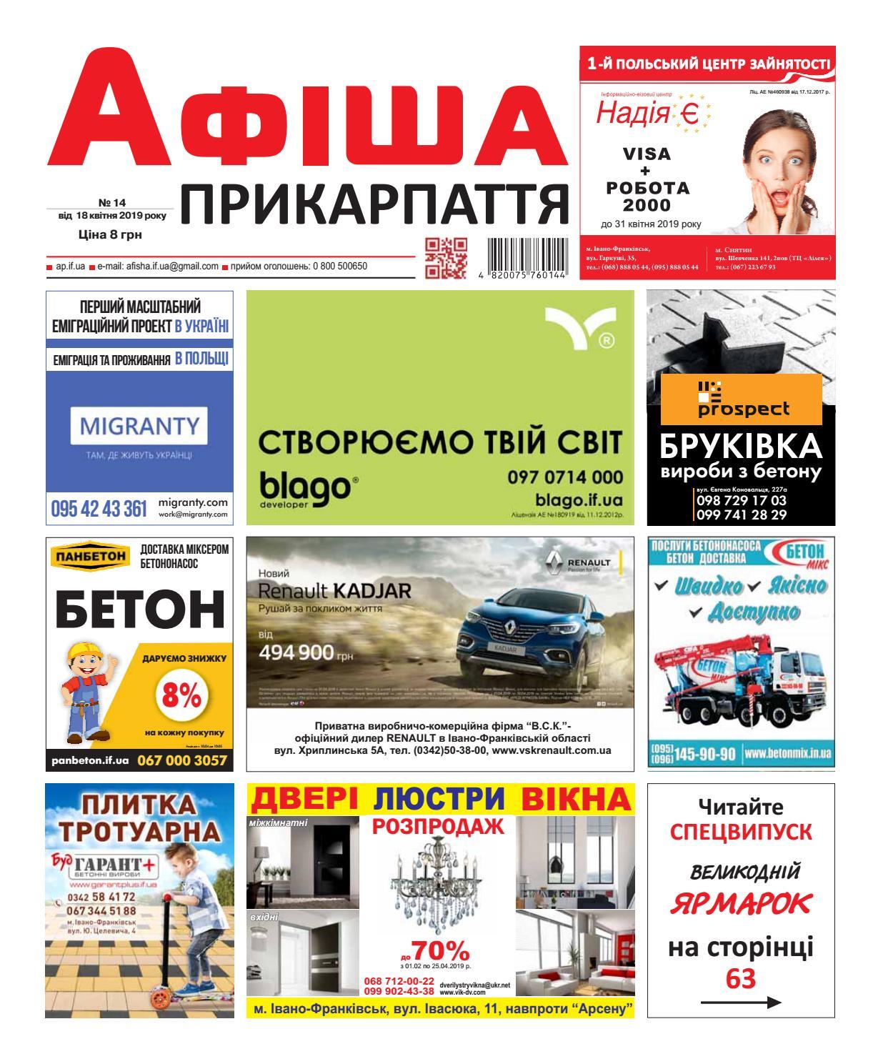 6b5321c2fffed5 Афіша Прикарпаття by Olya Olya - issuu