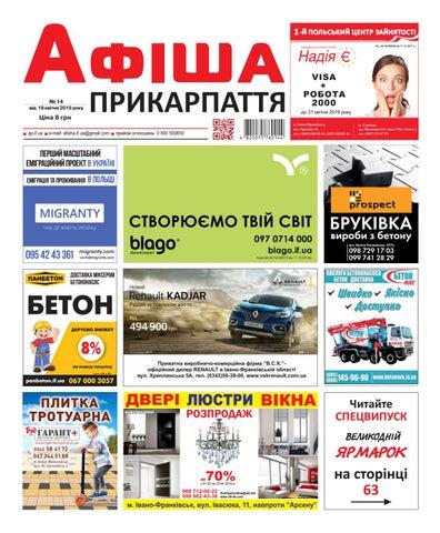 88512c2c8fc216 Афіша Прикарпаття by Olya Olya - issuu