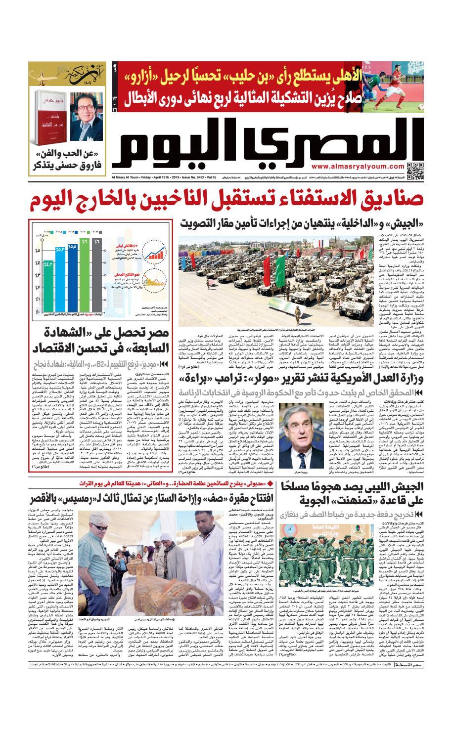 fb0bd8406f413 عدد الجمعة 19 4 2019 by Al Masry Media Corp - issuu