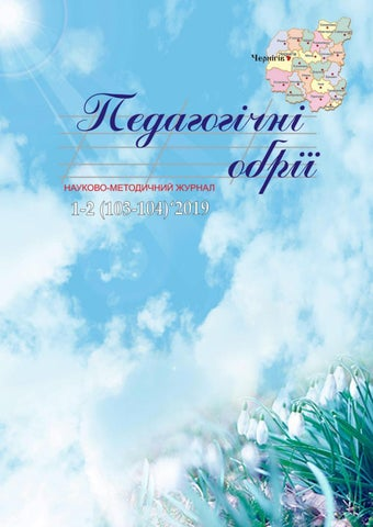 51b2471d9ca8f1 Педагогічні обрії №1-2 2019 by choippo - issuu