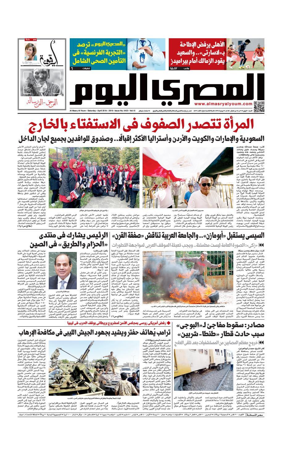 61f907320052b عدد السبت 20-04-2019 by Al Masry Media Corp - issuu