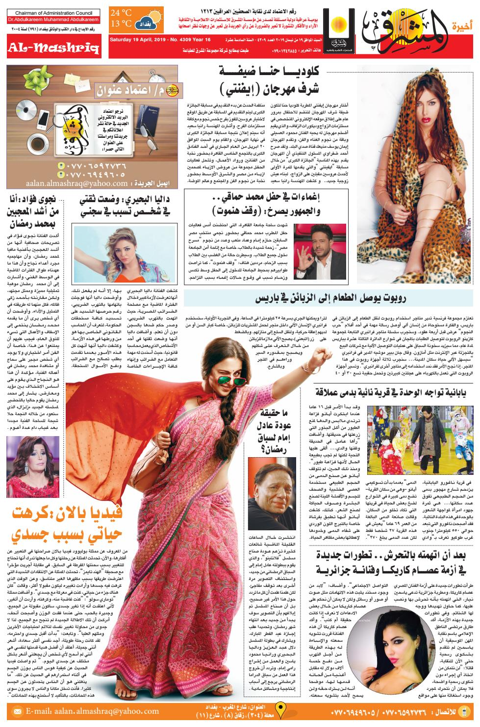 48679e1e3 4309 AlmashriqNews by Al Mashriq Newspaper - issuu