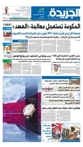ce9e6de2e5880 عدد الجريدة الأحد 21 أبريل 2019 by Aljarida Newspaper - issuu